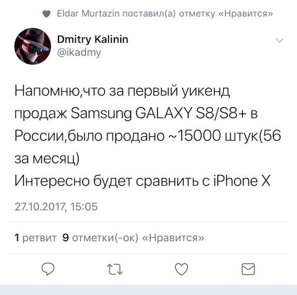 Эльдар Муртазин лжёт о поставках iPhone X в Россию. Не верьте