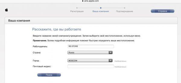 Как установить SEED — приложение от Apple для реселлеров