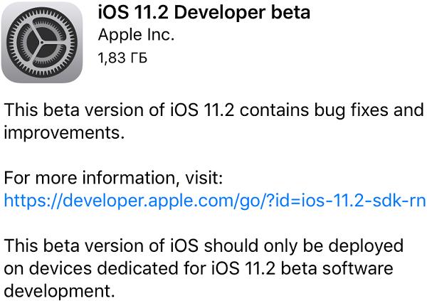 Apple выпустила iOS 11.2 beta 1