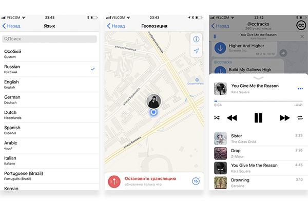 Telegram на iOS получил русскую локализацию