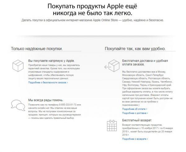 Сайт Apple уже готов к Новому году