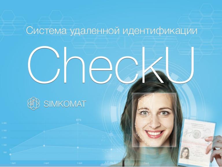 Как с помощью CheckU криптобиржа привлекла клиентов