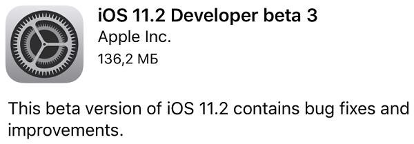 Apple выпустила iOS 11.2 beta 3