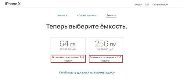 Еще больше iPhone X к праздникам