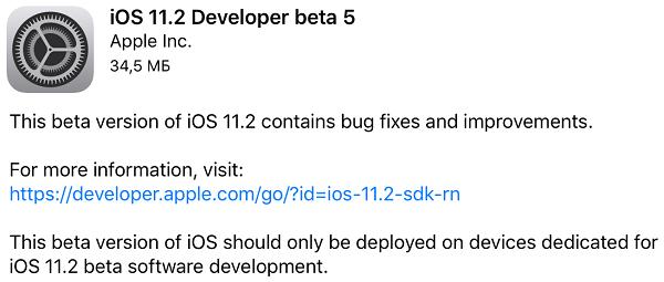 Apple выпустила iOS 11.2 бета 5