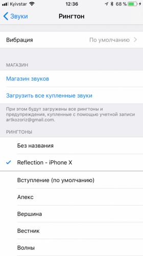 Как установить эксклюзивный рингтон iPhone X на любой смартфон