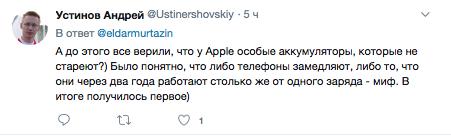 Аккумулятор iPhone: атака Муртазина