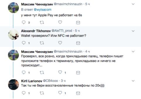 Аккумулятор iPhone: месть Wylsacom