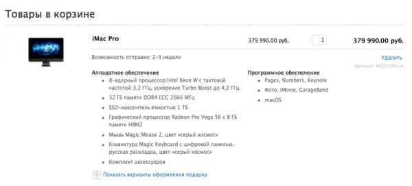 Apple начала отправку iMac Pro