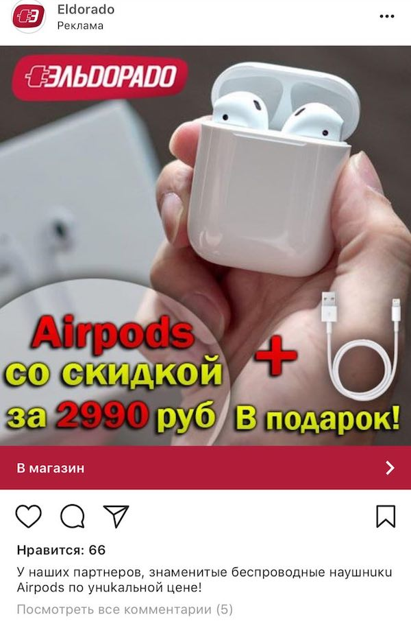 Фейковый «Эльдорадо» продает фейковые Apple AirPods за 2990 рублей. Будьте осторожнее