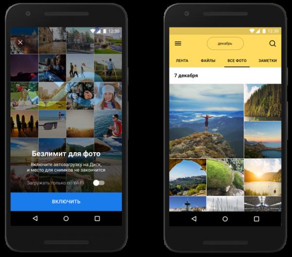 В «Яндекс.Диске» появилось безлимитное хранилище для фотографий и видео