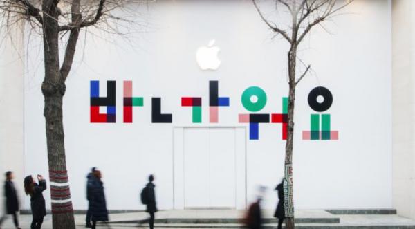 Открытие первого Apple Store в Южной Корее откладывается