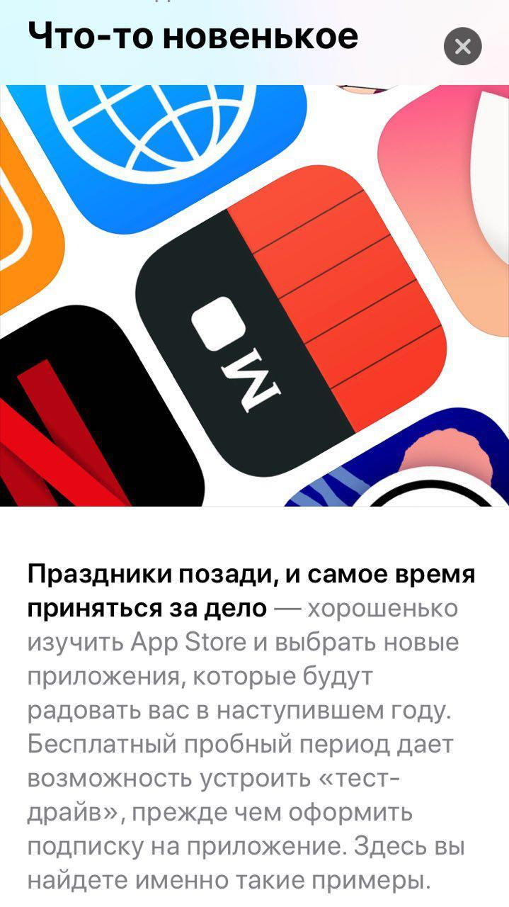 App Store продвигает приложения с платной подпиской