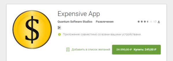 Пользователям Android предложили скидку на бесполезное приложение за 399 долларов