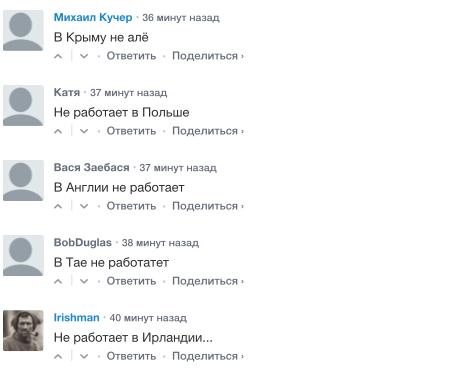Сбои в работе Telegram. Без связи остались европейские пользователи