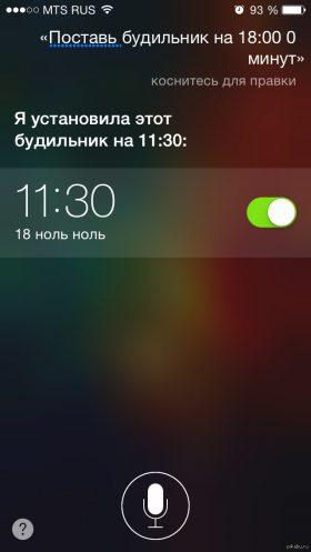 В чем главная проблема Siri и нужна ли она вообще на iOS