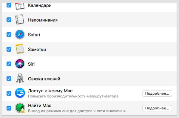 Как включить универсальный буфер обмена в iOS и macOS