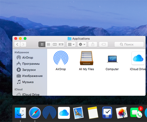 Как быстро передавать файлы в AirDrop и iCloud на macOS
