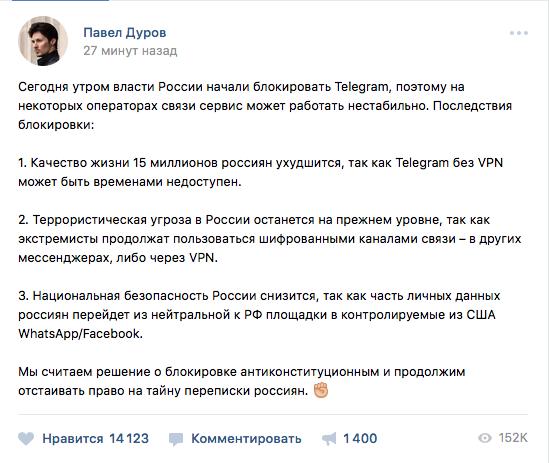 К чему приведет блокировка Telegram по мнению Павла Дурова