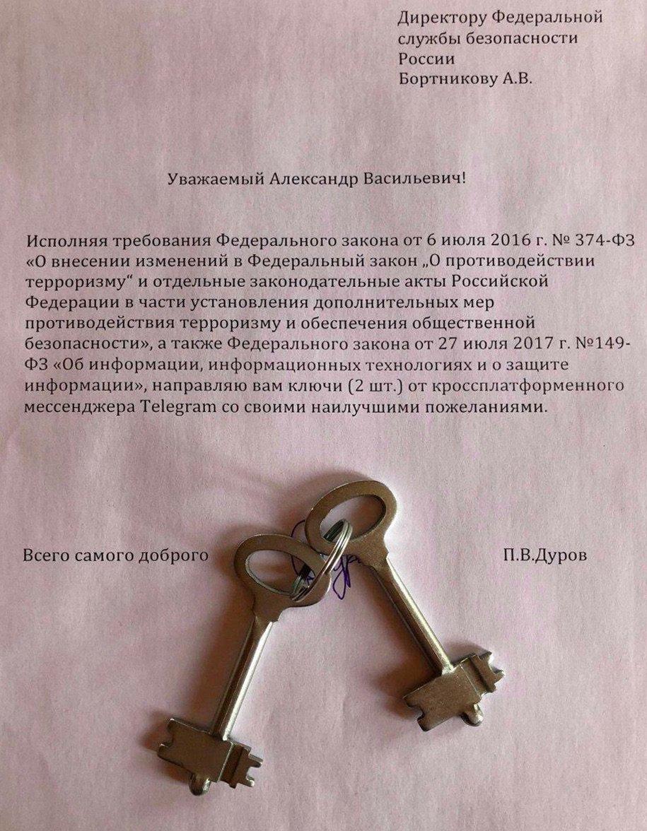 «Дуров передал ключи шифрования в ФСБ»