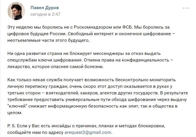 Павел Дуров назвал действия администрации Telegram «цифровым сопротивлением»