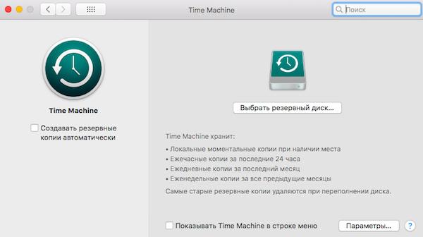 Как настроить Time Machine в macOS на роутере от стороннего производителя