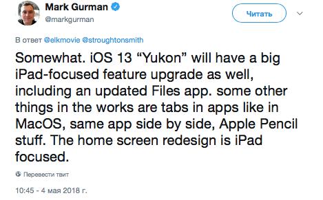 iOS 13 — чего ожидать от чертовой дюжины