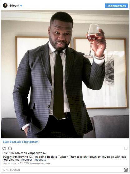 50 Cent уходит из Instagram