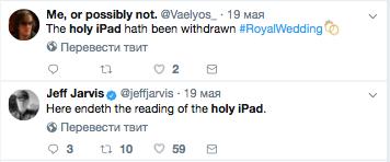 «Преподобный iPad» помог провести королевскую свадьбу