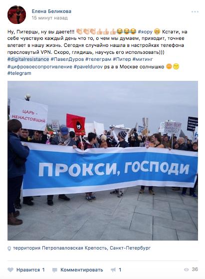 В Санкт-Петербурге прошел митинг в поддержку Telegram