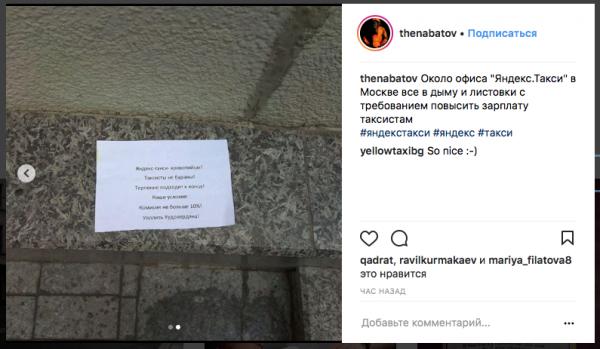 Недовольные водители устроили акцию протеста у офиса «Яндекс.Такси»