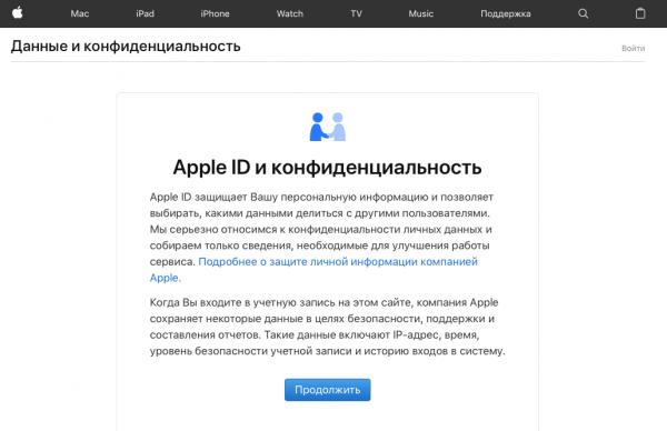 Загрузи все, что Apple о тебе знает