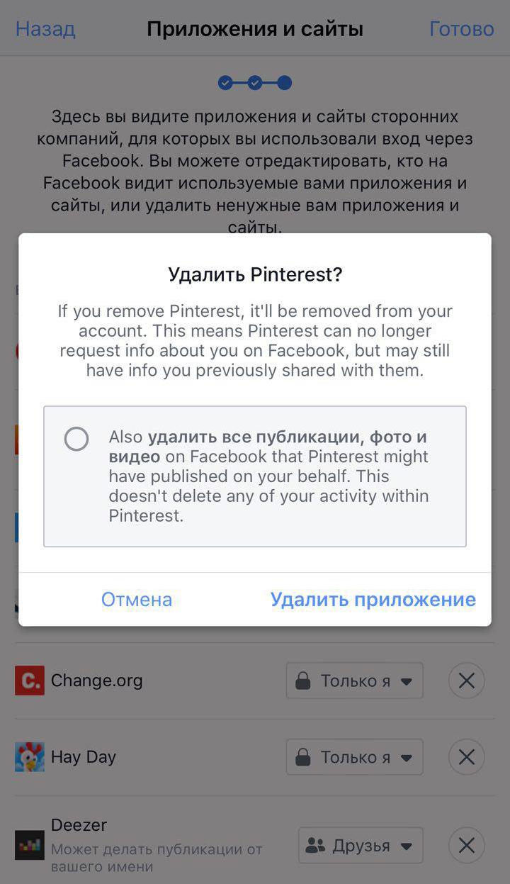 Как перестать делиться информацией с кем попало через Facebook
