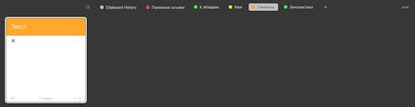 Что в моем Mac: приложение для управления историей буфера обмена – Paste
