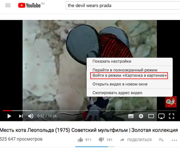 Как включить режим «Картинка в картинке» в YouTube