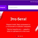 Беру! — новый маркетплейс от «Яндекса» и Сбербанка