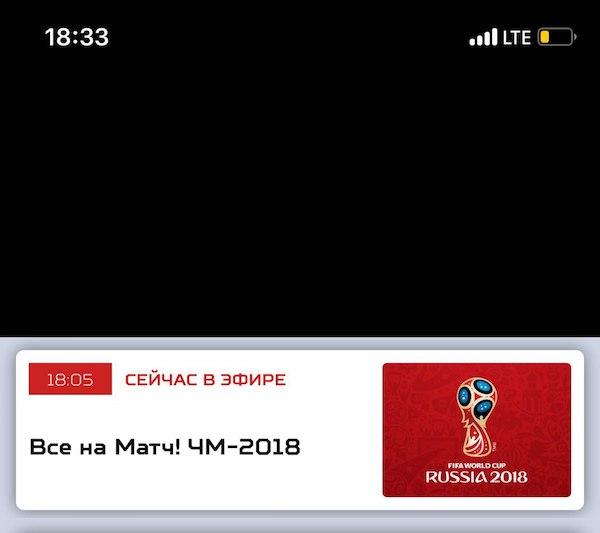 Как смотреть чемпионат мира в интернете? Я протестировал главные способы