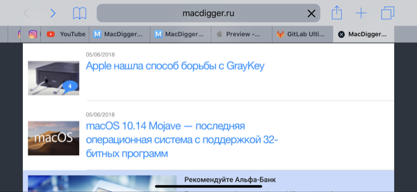 Новые функции iOS 12, о которых Apple умолчала на презентации