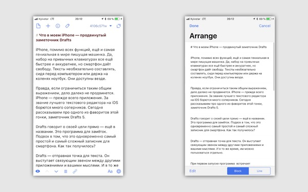 Что в моем iPhone — продвинутый заметочник Drafts 5