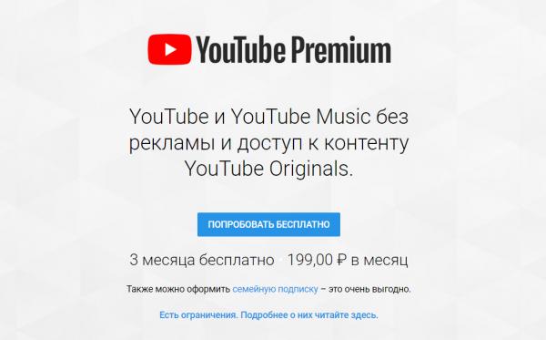 YouTube Music и YouTube Premium заработали в России
