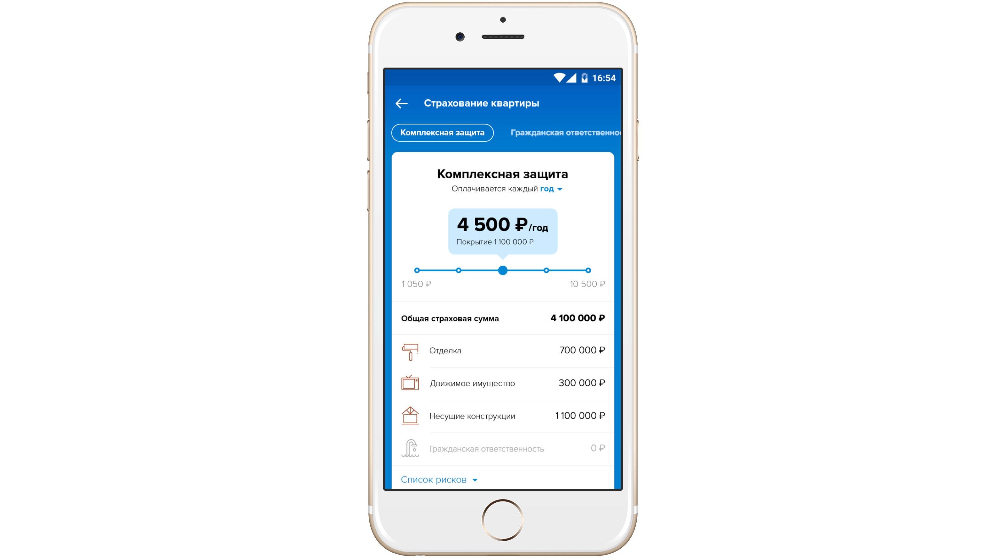 Мобильное приложение «Ингосстраха» IngoMobile поможет решить страховые вопросы со смартфона