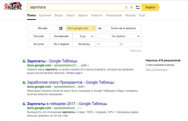 Документы Google Docs опять появились в поиске «Яндекса»