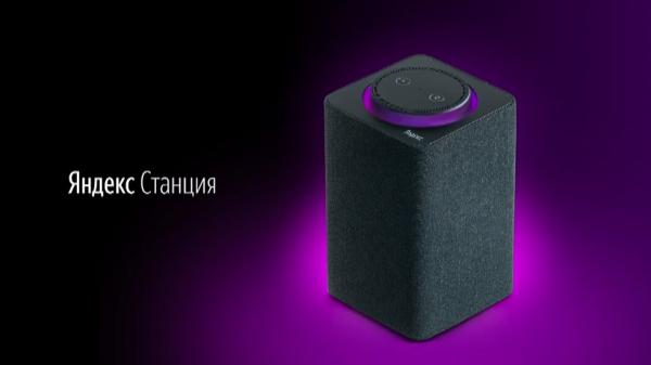 Умный дом «Яндекса» будет работать только на базе «Яндекс.Станции»