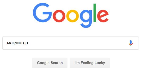 Печальный факт, о котором нужно знать всем пользователям Google