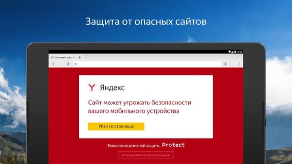 Браузер компании Яндекс предложит пользователям стереть следы посещения сайтов для взрослых