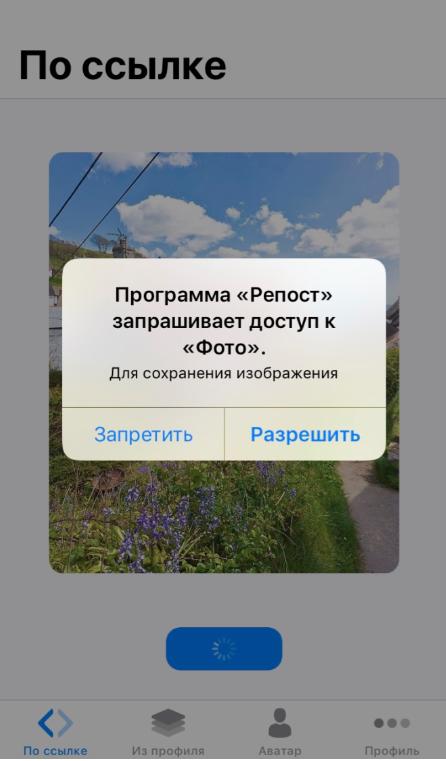 Репост Инстаграм — простой способ сохранять фото из соцсети