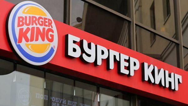 Роскомнадзор и ФСБ проверят жалобы на утечку данных в приложениях Burger King