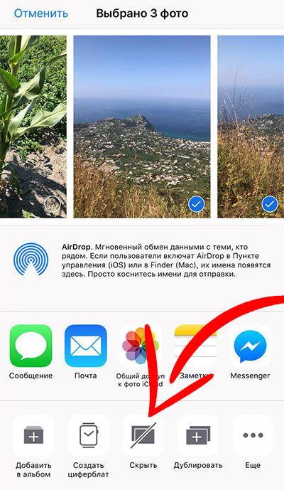 Как скрыть изображения в «Фото» на iPhone