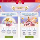 Отличное казино для современного украинского игрока