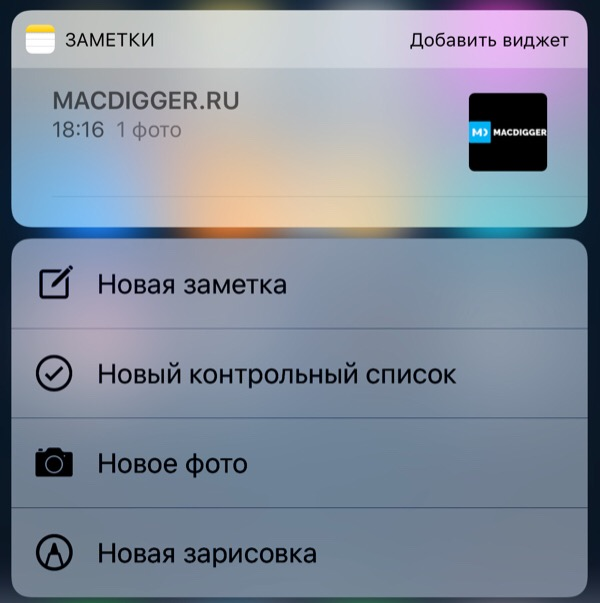 iOS в деталях: «Заметки»